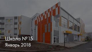 Центр образования 15 в Белгороде