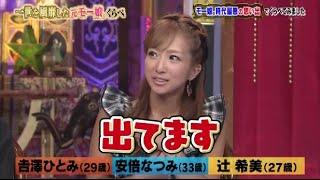 元モーニング娘。の吉澤ひとみ、安倍なつみ、辻希美の3人がゲストで放送...