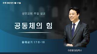 [성만교회] 공동체의 힘_2020.1.17. 주일 설교