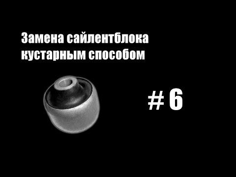 Замена сайлентблоков (ПОЛИУРЕТАН) (Polyurethane Bushes)