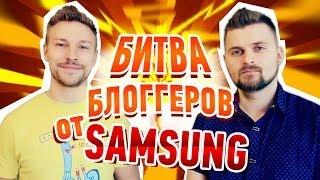 Битва блогеров от Samsung. LizzzTV