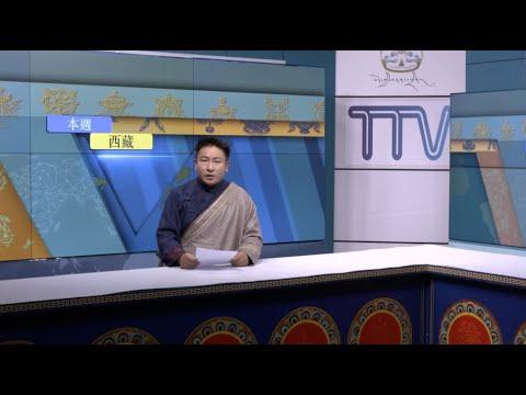 《本週西藏》第240期 2021年6月14日 Tibet This Week: Chinese