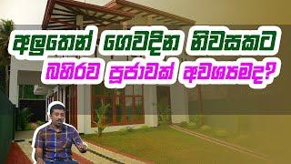 අලුතෙන් ගෙවදින නිවසකට බහිරව පූජාවක් අවශ්යමද? | Piyum Vila | 11-09-2020 | Siyatha TV Thumbnail