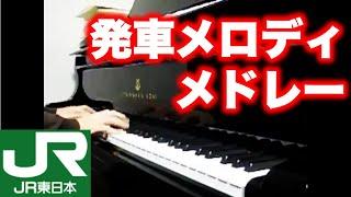 JR東日本 駅発車メロディメドレー thumbnail