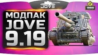 МОДПАК ДЖОВА 9.19 ● Два новых крутых мода для победы!