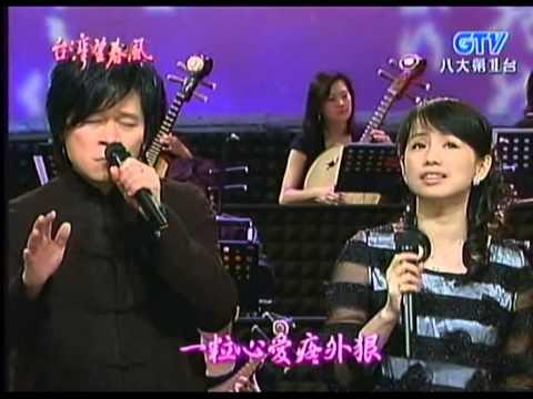 蔡幸娟+洪榮宏 喘氣也悲傷(200712)