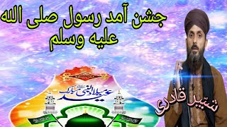 New Punjabi ringtone New tiktok Punjabi  naat ringtone 2020 🌐 Islamic ringtone jashane amade rarool