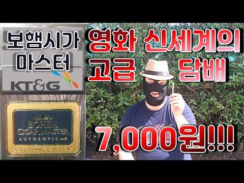 금연한 배우를 애연가로 만든 담배! BOHEM CIGAR MASTER NO.6 연초 후기 KT&G[개미존]