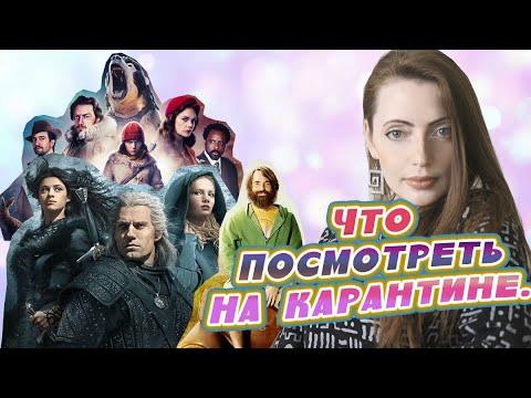 🔥ЧТО ПОСМОТРЕТЬ НА КАРАНТИНЕ?/☺️Топ сериалов!