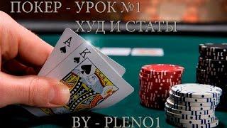 Покер - Урок №1 ХУД и Статы by PLENO1
