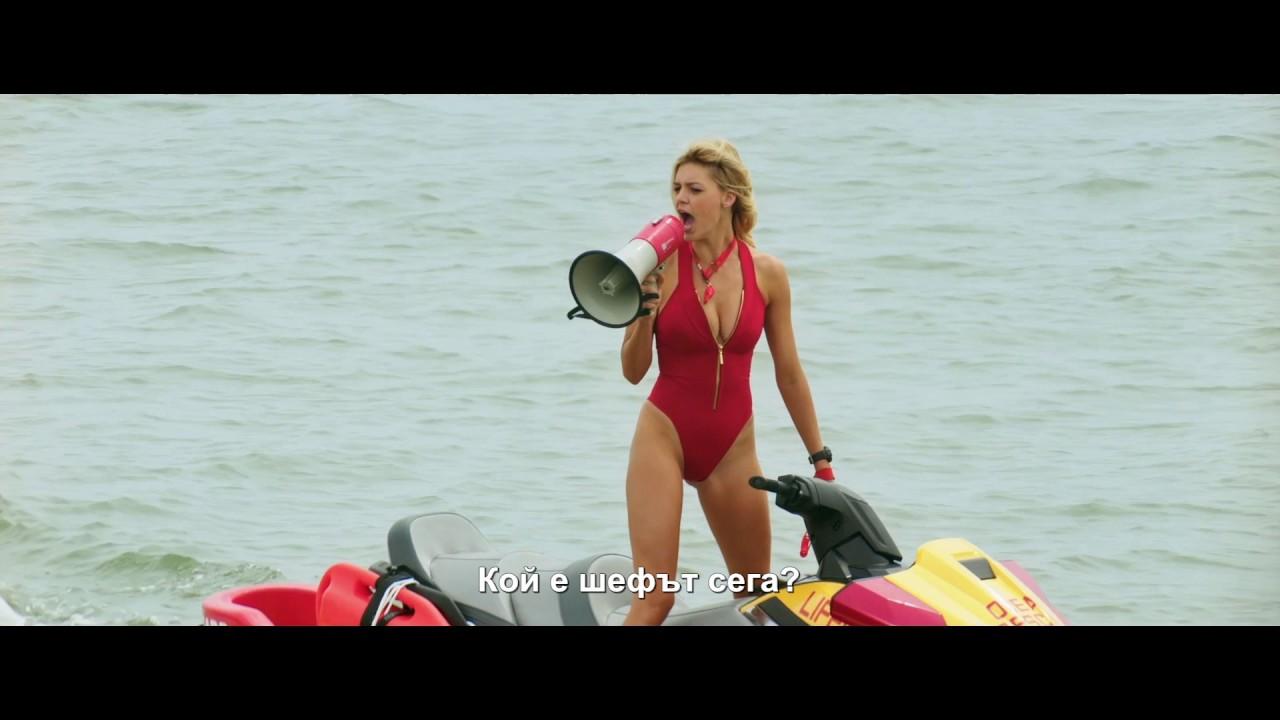 Спасители на плажа - нецензурен трейлър