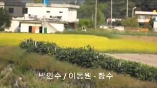 박인수 /  이동원 - 향수