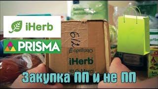 видео: Закупка ПП продуктов на неделю / iherb / Читаю составы продуктов / Неделя 1 / I am a Woman