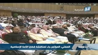 مؤتمر رابطة العالم الإسلامي يهدف لمحاربة أشكال الغلو والتطرف