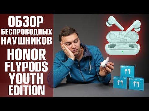 Honor Flypods Youth Edition (Lite) - беспроводные наушники Huawei. Прощай, Airdots! Обзор о