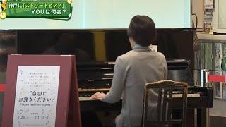 神戸にストリートピアノ出現 素敵なメロディー奏でるYOUは何者? thumbnail