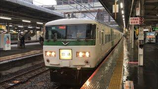 国鉄185系OM09編成が回送電車として警笛を鳴らして発車するシーン!