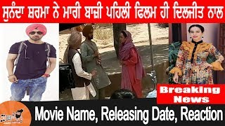 Sunanda sharma ਨੇ ਮਾਰੀ ਬਾਜ਼ੀ ਪਹਿਲੀ ਫਿਲਮ ਹੀ diljit dosanjh ਨਾਲ   offical trailer-review -pankaj batra
