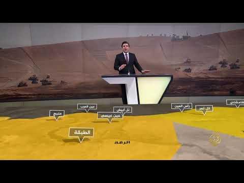 السيطرة على نحو 150 قرية.. آخر التطورات العسكرية لعملية -نبع السلام-  - نشر قبل 5 دقيقة