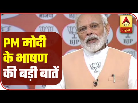PM Modi's Address To Nation: Take A Look At Highlights   ABP News