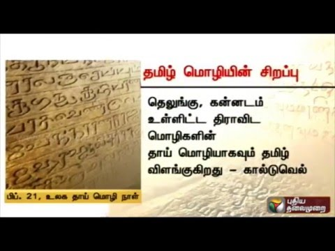 Learn about Tamil Language (3)