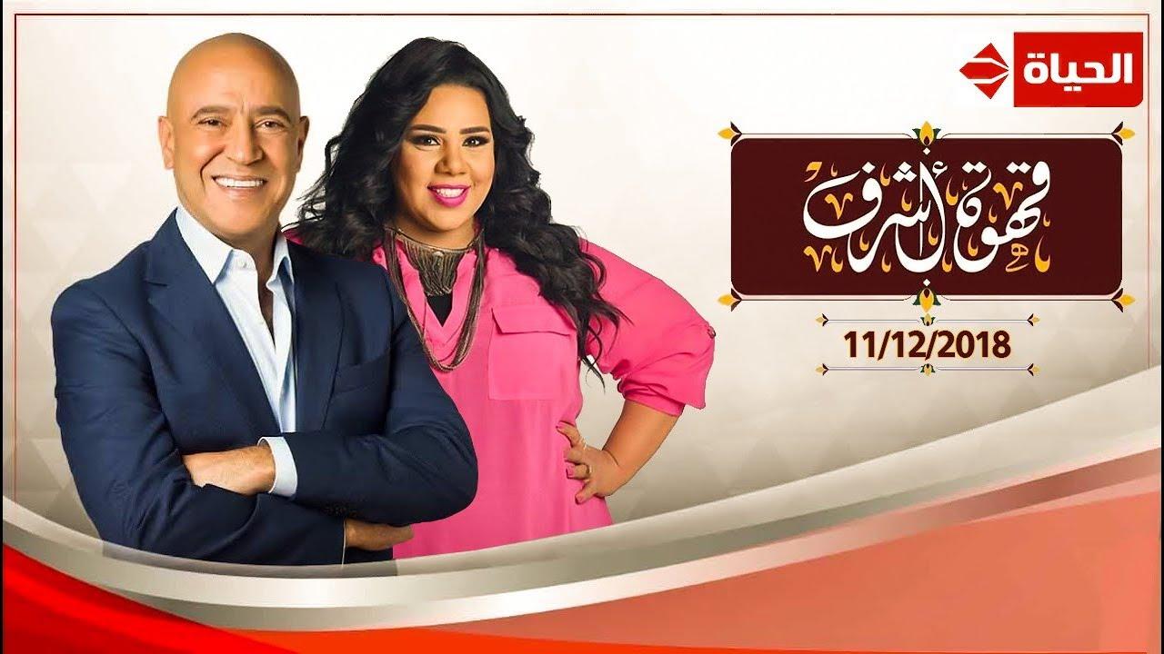 برنامج قهوة أشرف - أشرف عبد الباقي مع شيماء سيف - 11 ديسمبر 2018 - الحلقة الكاملة