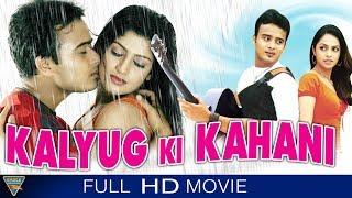 Kalyug Ki Kahani Hindi Dubbed Full Movie || Sunil, Richa Pallod || Bollywood Full Movies