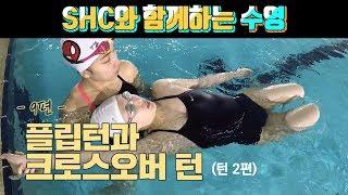 SHC수영배우기_수영턴 2편_임다연 수영선수