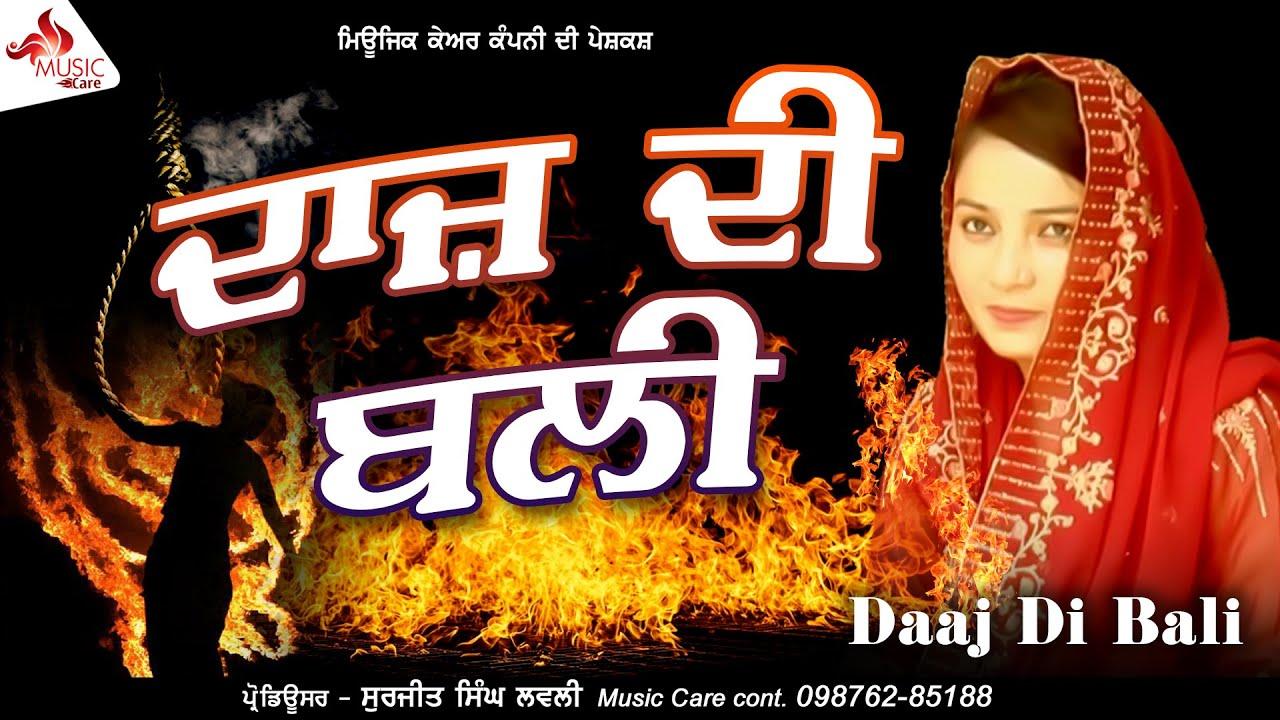 Daaj Di Bali ( ਦਾਜ਼ ਦੀ ਬਲੀ ) - Full HD | Official Music Care | Latest Punjabi Movie 2020