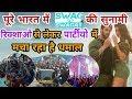 Swag Se Swagat Song Created Rock In India Salman Khan Katrina Kaif Tiger Zinda Hai mp3