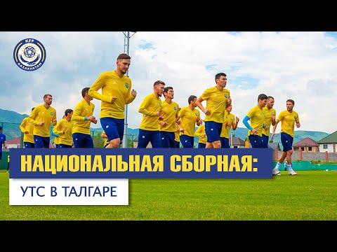 УТС Национальной сборной Казахстана в Талгаре. День 4.