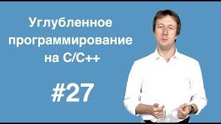 Углубленное программирование на С С++ Лекция 27