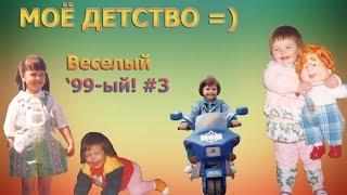 Моё детство! Весёлый 99-ый! #3 / Какао-какао =)