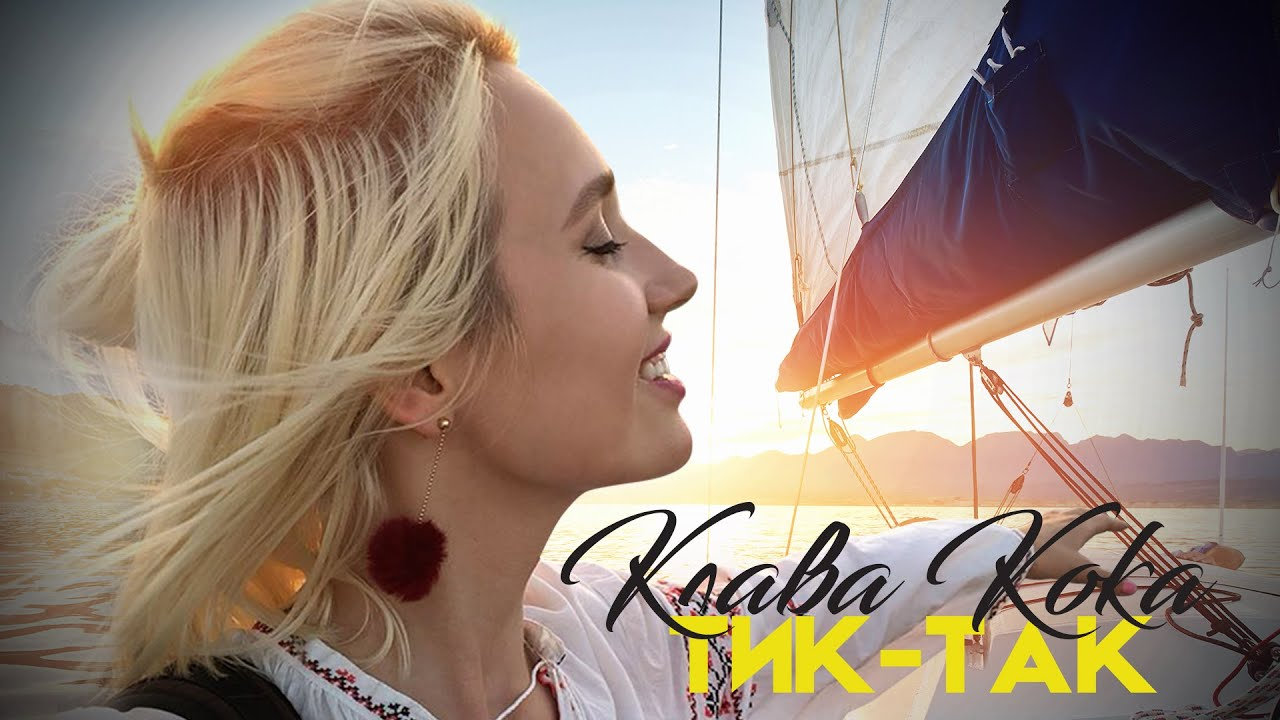 Клава Кока — Тик-так (Из проекта «Орел и решка») Lyric Video