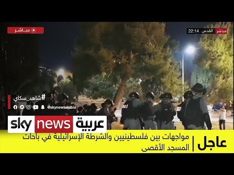عاجل | مواجهات بين فلسطينيين والشرطة الإسرائيلية في باحات المسجد الأقصى
