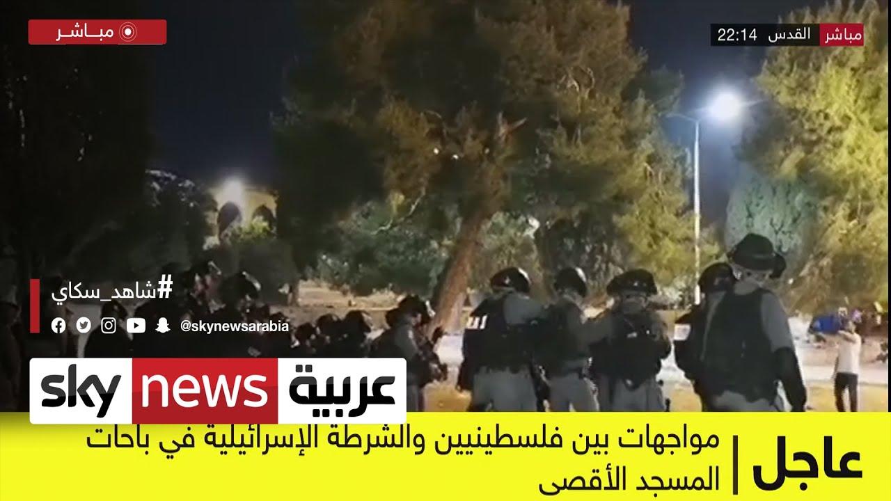 عاجل | مواجهات بين فلسطينيين والشرطة الإسرائيلية في باحات المسجد الأقصى  - 22:58-2021 / 5 / 7