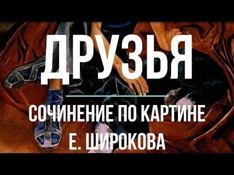 Сочинение по картине «Друзья» Е. Широкова