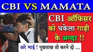 Cbi Raid In Kolkata | जानिए पिछले 48 घंटे का पूरा घटनाक्रम, चिटफंड घोटाले का इतिहास | CBI Kolkata