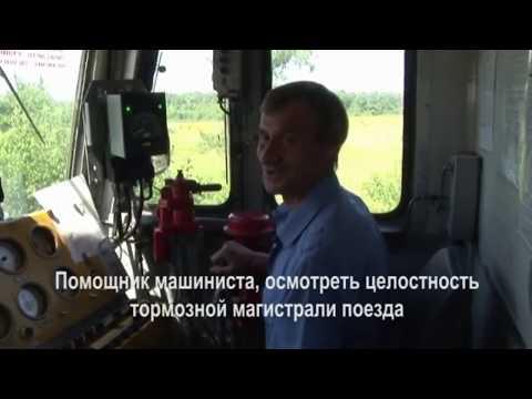 Порядок действий при появлении признаков нарушения целостности тормозной магистрали поезда