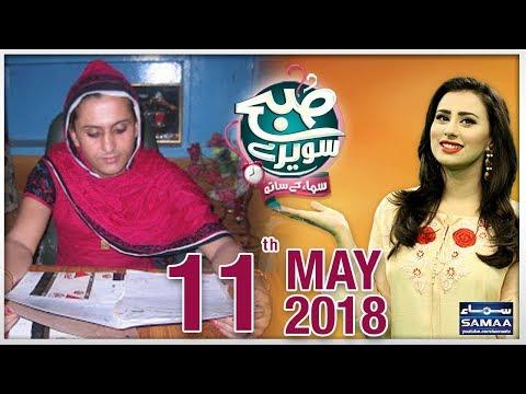 Subah Saverey Samaa Kay Saath | SAMAA TV | Madiha | 11 May 2018