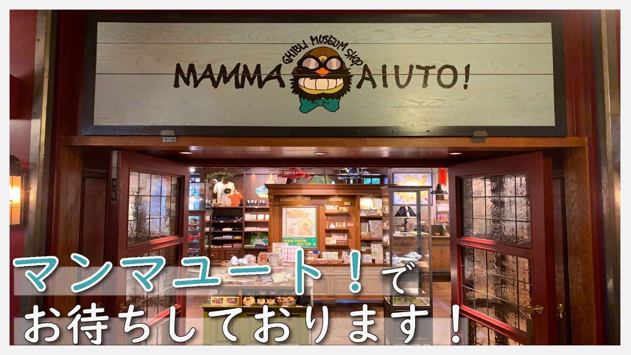 動画日誌 Vol.23「マンマユートでお待ちしております!」