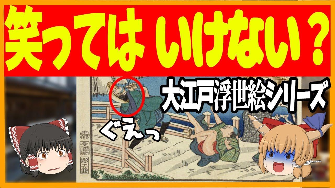 【江戸の生活】笑ってはいけない? 大江戸面白浮世絵集【ゆっくり解説】