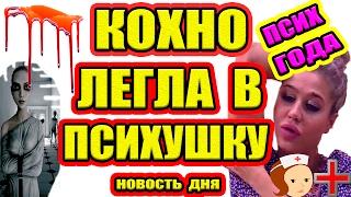Дом 2 НОВОСТИ - Эфир 08.02.2017 (08 февраля 2017)