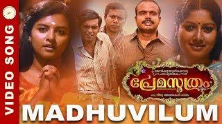 Madhuvilum Song | Premasoothram Movie | Gopi Sundar | Vijay Yesudas | Jiju Asokan | Lijomol
