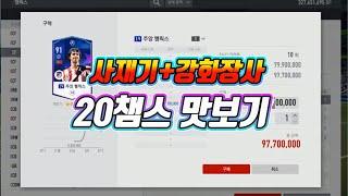 20챔스 맛보기..!! 피파온라인4