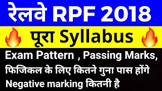 Railway RPF Syllabus 2018 | Passing Marks, Cutoff, Exam Pattern, Negative Marking, Best Book |