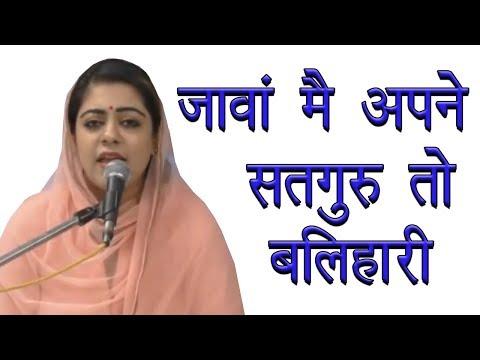 जावां मै अपने सतगुरु तो बलिहारी   Hindi Song By Megha Chadha From Avtar Enclave