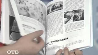 Василий Песков, ''Принцесса Марлен'' и другие книжные новинки  (24.12.14)