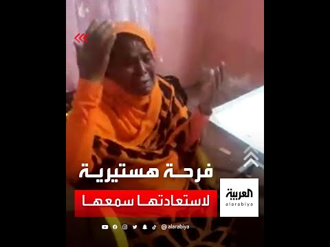 فرحة هستيرية لامرأة سودانية، إثر استعادتها لسمعها، بعد تبرع جمعية خيرية لها بسماعة أذن