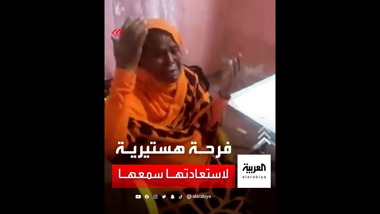 فرحة هستيرية لامرأة سودانية، إثر استعادتها لسمعها، بعد تبرع جمعية خيرية لها بسماعة أذن  - 19:55-2021 / 7 / 15